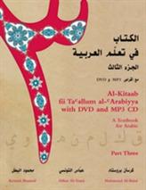 Al-Kitaab fii Tacallum al-cArabiyya with DVD and MP3 CD
