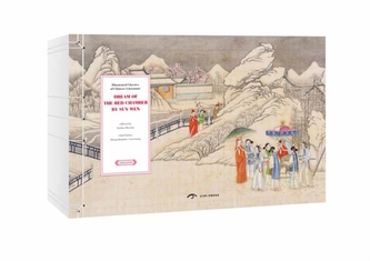 Illustrated Classics of Chinese Literature: Dream of the Red Chamber