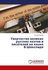 Tvorchestvo velikih russkih pojetov i pisatelej na yazyke V.Shexpira