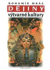 Dějiny výtvarné kultury 1 - 6. vydání
