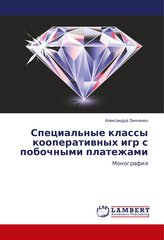 Special\'nye klassy kooperativnyh igr s pobochnymi platezhami