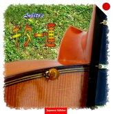 Lobito\'s Gitarrenglück - Japanese Edition