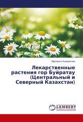 Lekarstvennye rasteniya gor Bujratau (Central\'nyj i Severnyj Kazahstan)