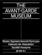The Avant-Garde Museum