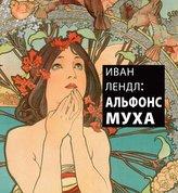 ИВАН ЛЕНДЛ: АЛЬФОНС МУХА