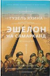 Eschelon na Samarkand