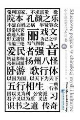 Kluczowe pojęcia w chińskiej myśli i kulturze T.6