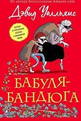 Babulja-bandjuga