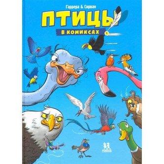 Pticy v komiksah t.1