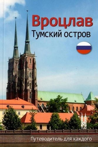 Wrocław Ostrów Tumski w.rosyjska