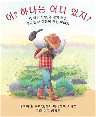 Who Counts? (Korean Edition): 100 Sheep, 10 Coins, and 2 Sons
