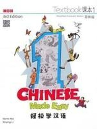 Chinese Made Easy 1 - textbook. Simplified character version