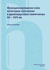 Funktsionirovaniye slov kategorii sostoyaniya v drevnerusskikh pamyatnikakh XII–XVII vv.