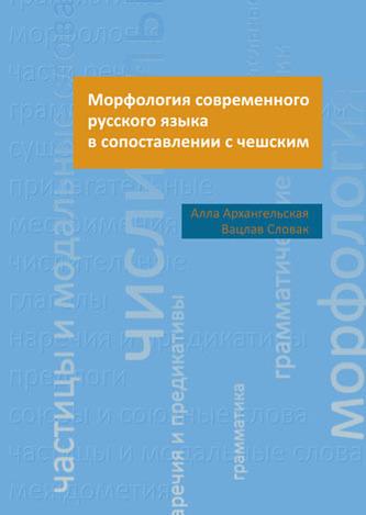 Morfologie současné ruštiny ve srovnání s češtinou