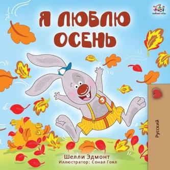 I Love Autumn (Russian Edition)