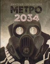 Metro 2034, russische Ausgabe