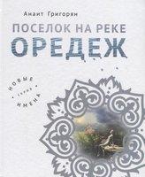 Poselok na reke Oredezh