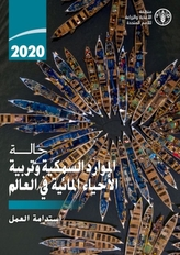 The State of World Fisheries and Aquaculture 2020 (Arabic Edition)