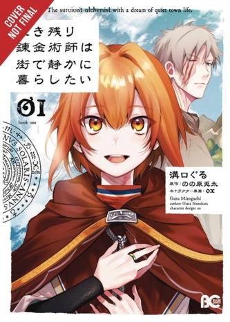 The Survived Alchemist with a Dream of Quiet Town Life, Vol. 1 (manga)