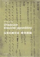 Učebnice klasické japonštiny